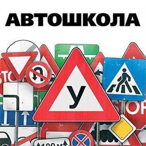 Автошколы Вадинска