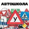 Автошколы в Вадинске