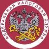 Налоговые инспекции, службы в Вадинске