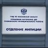 Отделения полиции в Вадинске