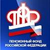 Пенсионные фонды в Вадинске
