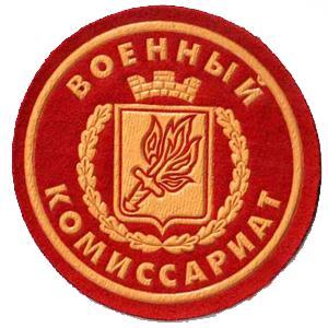 Военкоматы, комиссариаты Вадинска
